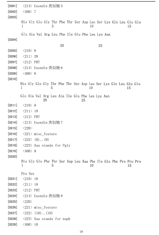Figure CN101125207BD00181