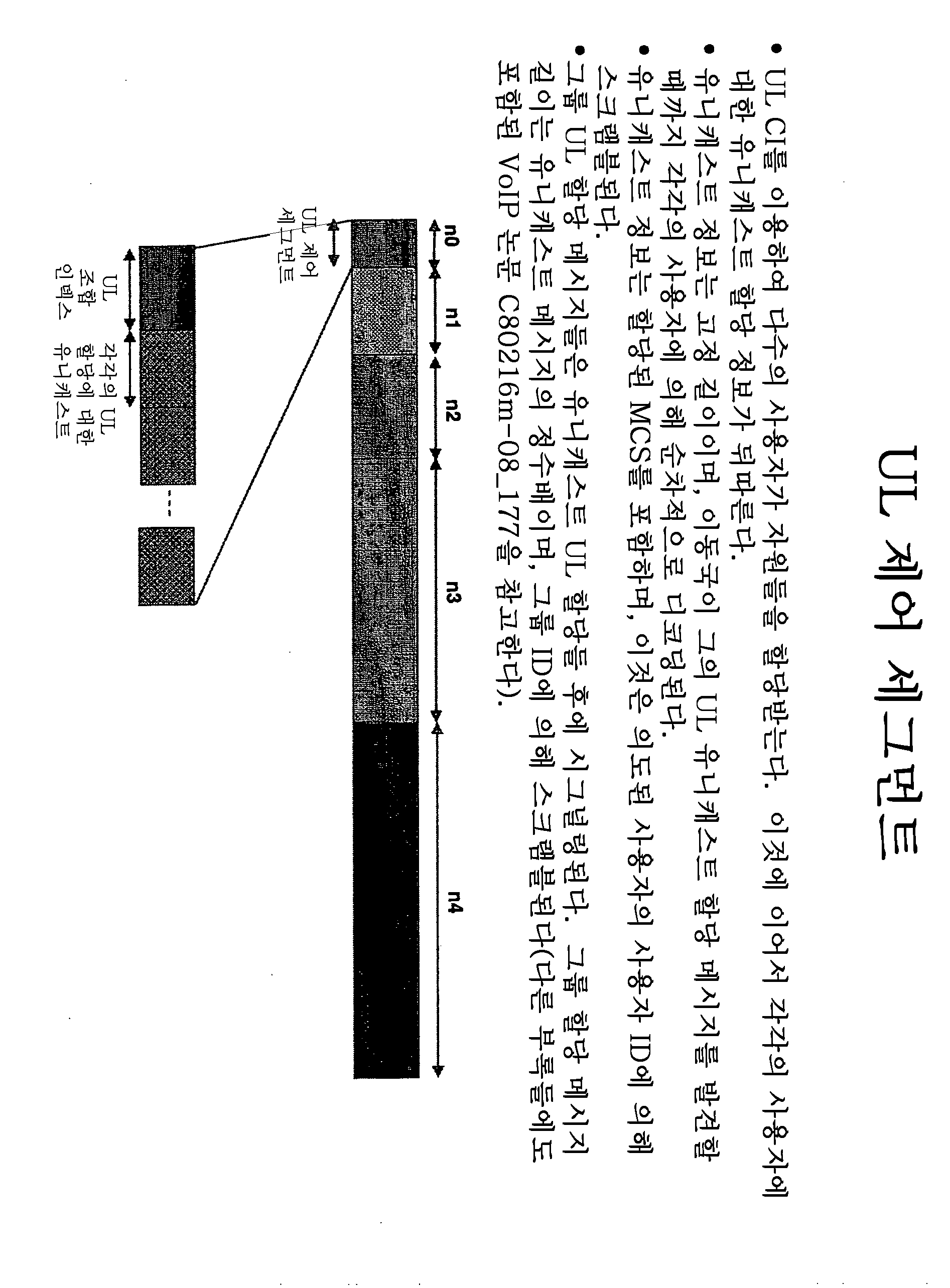Figure 112016018236900-pat00038