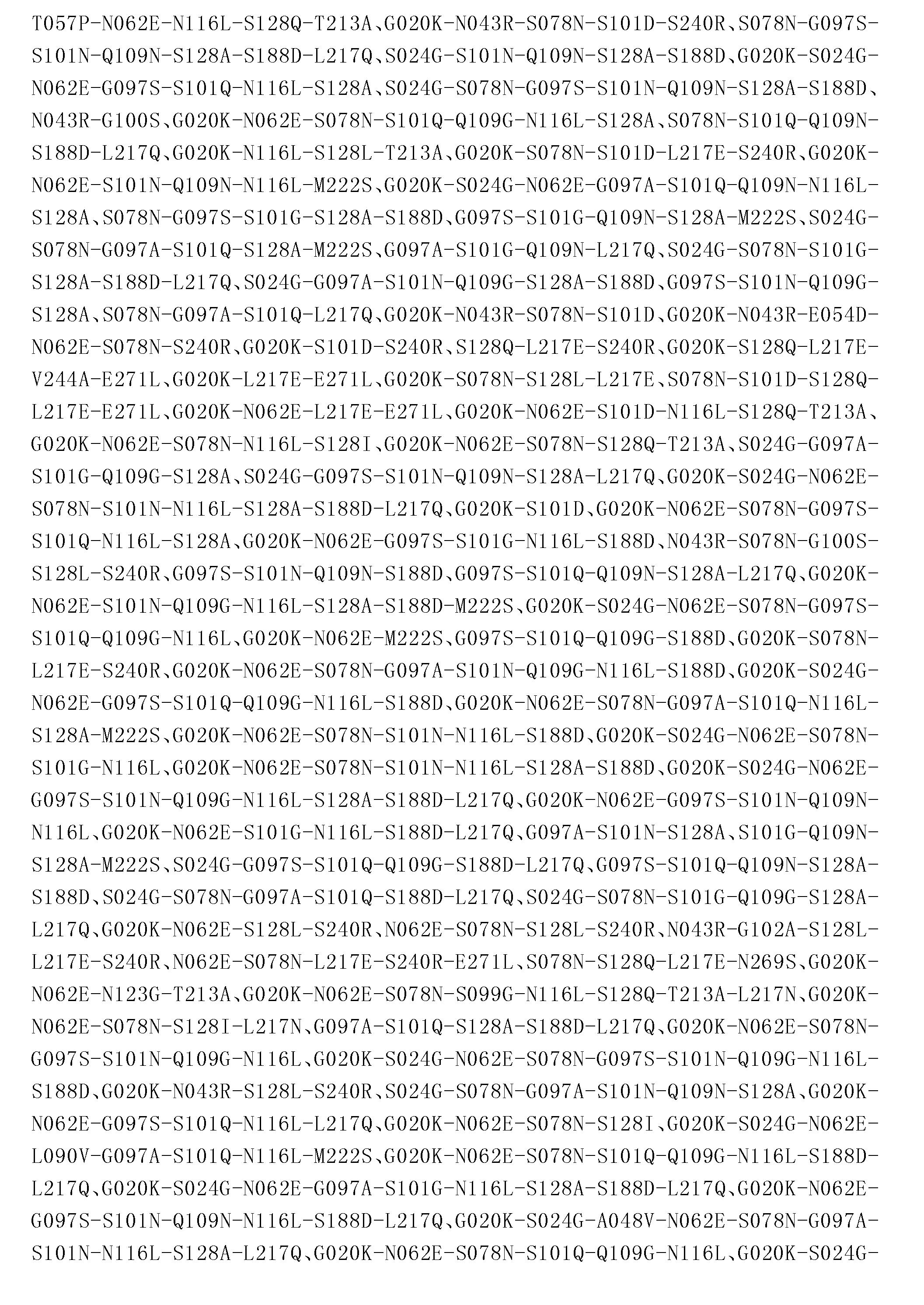 Figure CN103764823BD00721