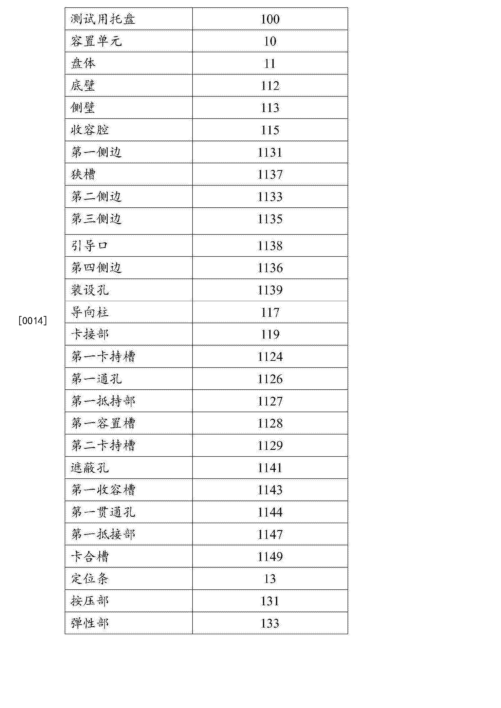 Figure CN104849501BD00061