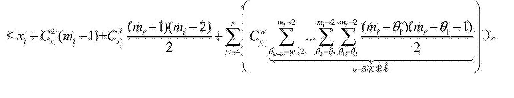Figure CN105740084BC00042