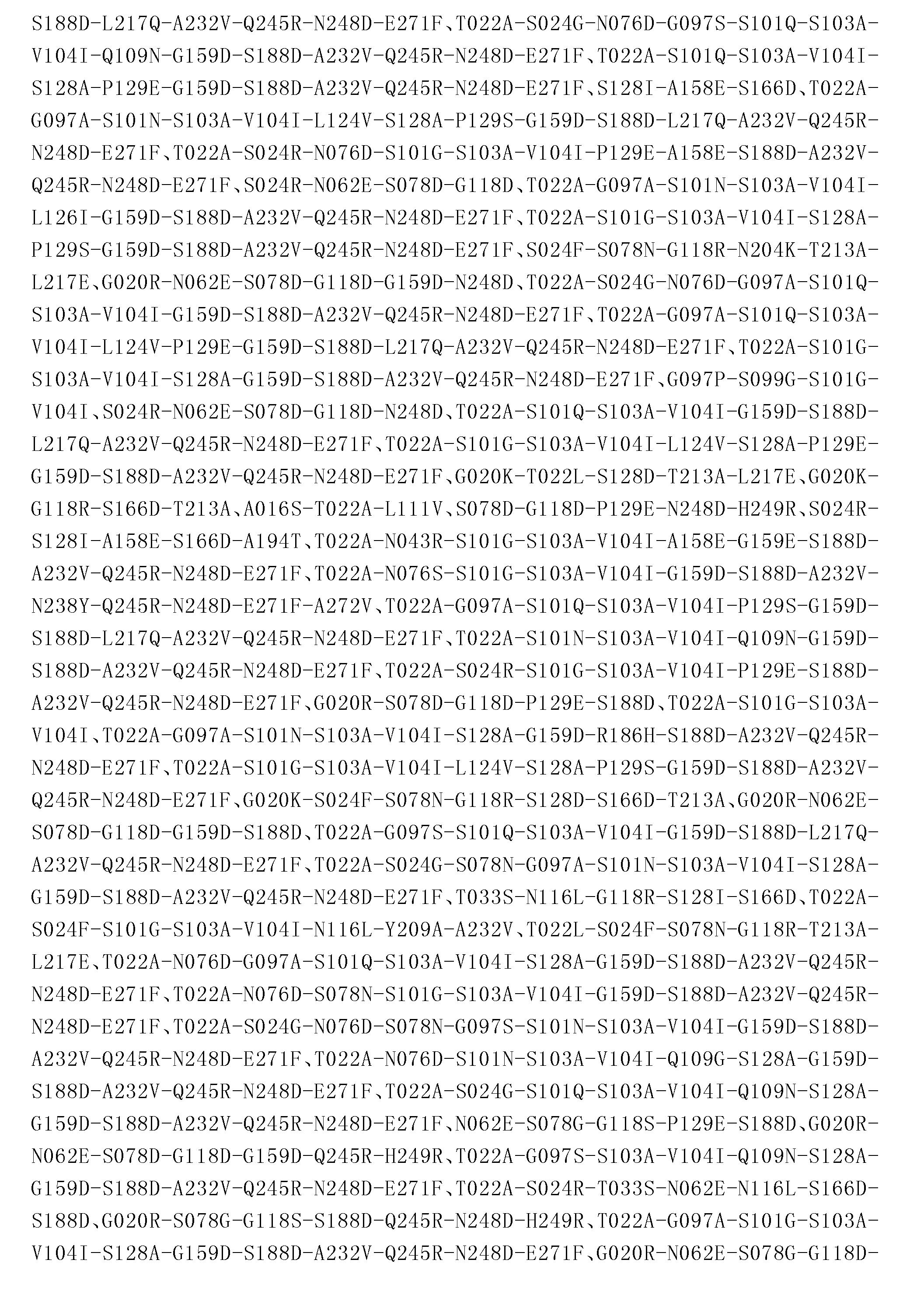Figure CN103764823BD00661