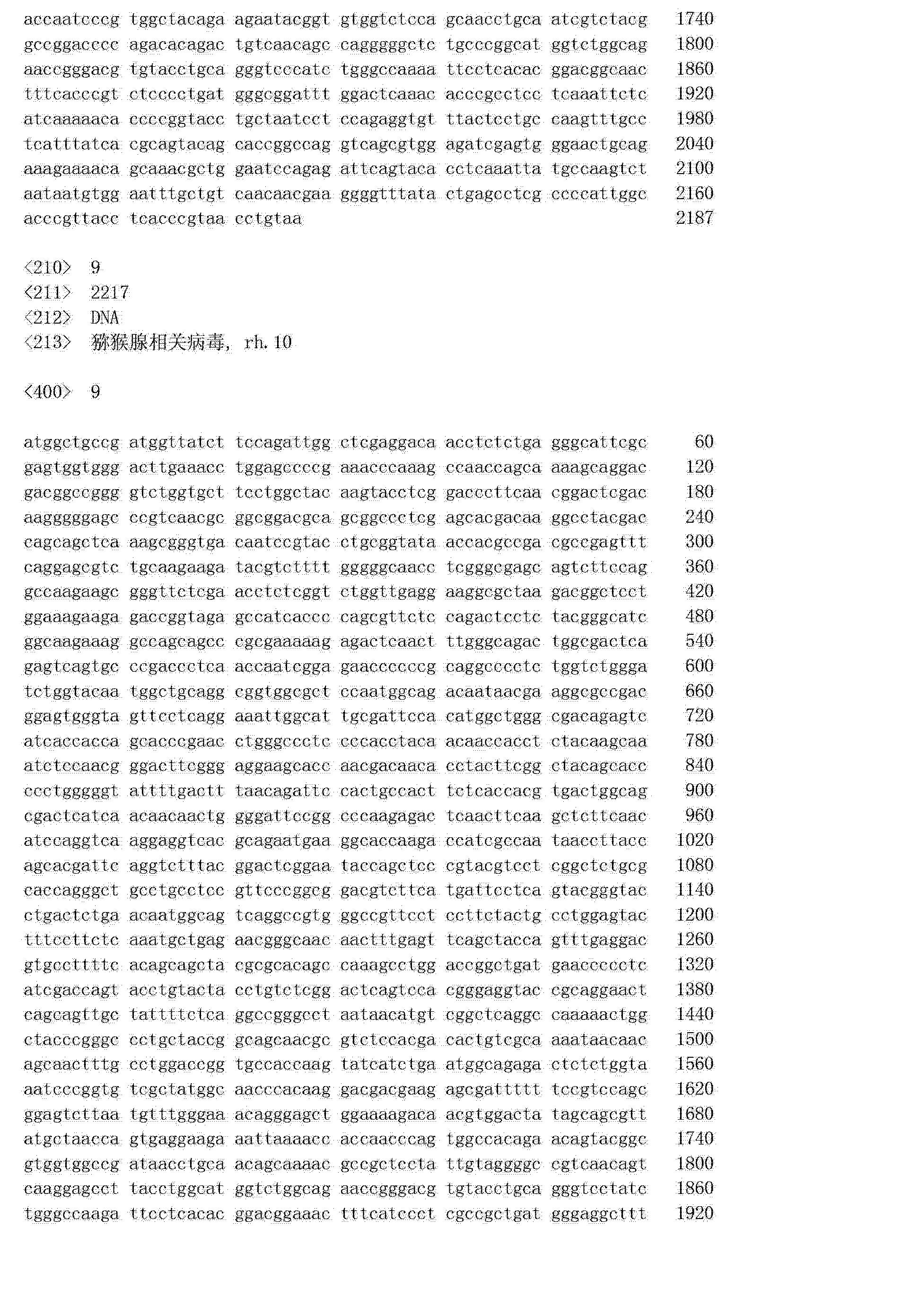Figure CN102994549AD00521