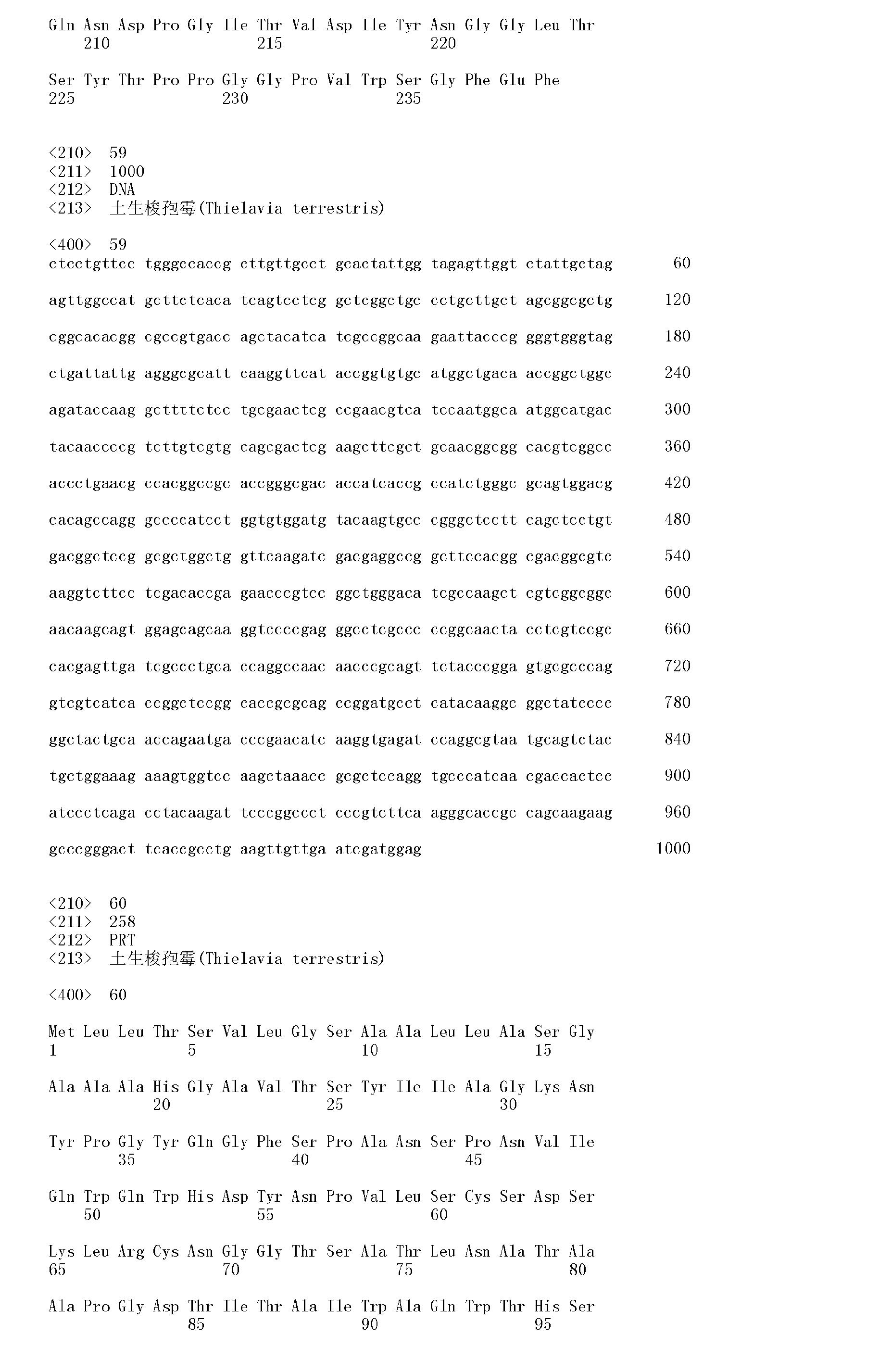 Figure CN102388134A01371