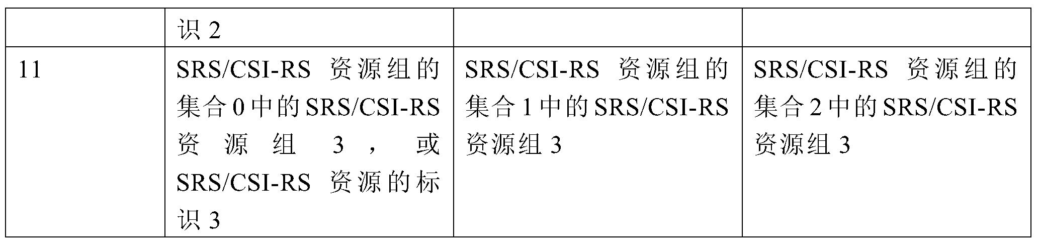 Figure PCTCN2017108398-appb-000004