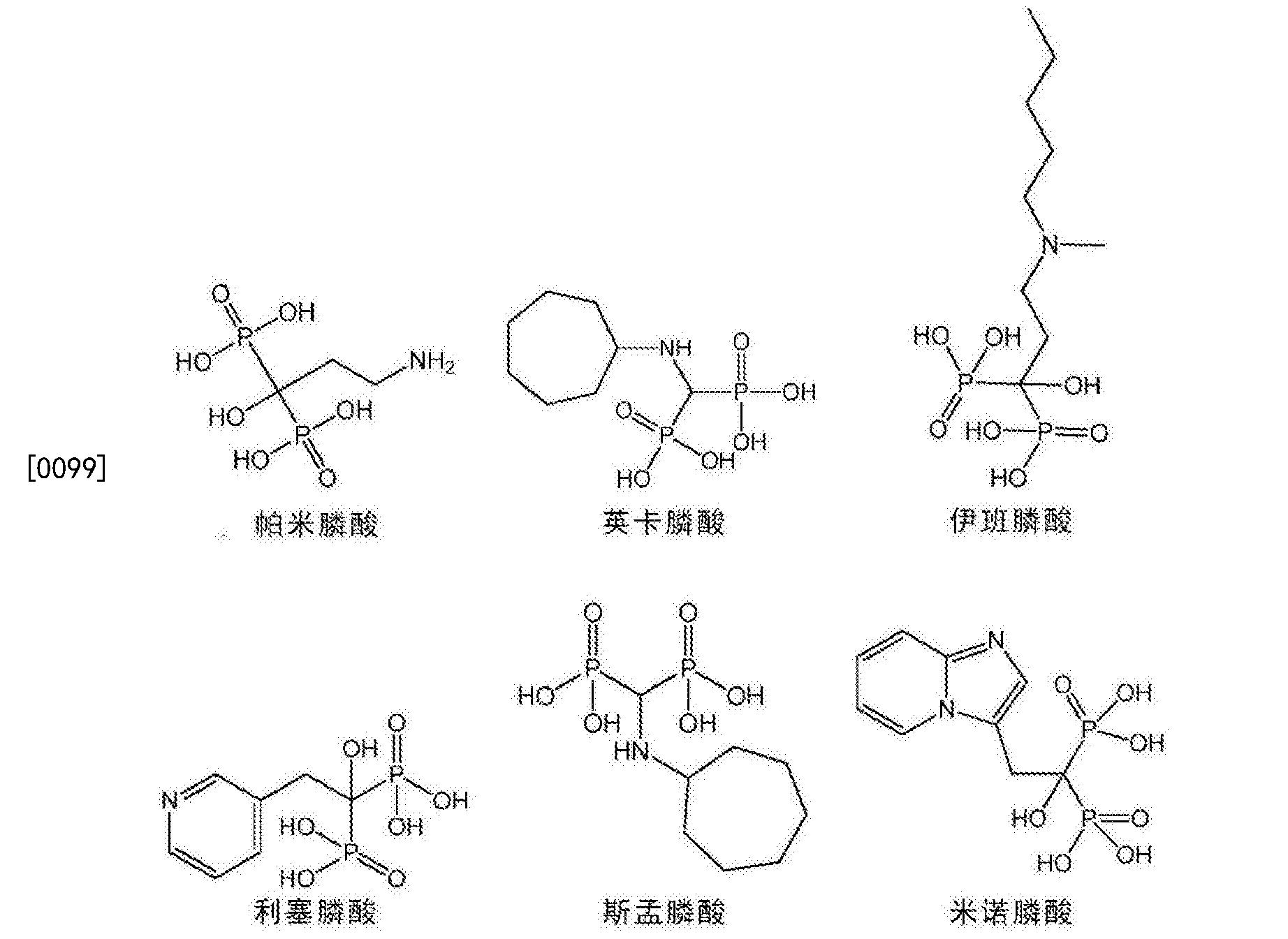 Figure CN106456610AD00211
