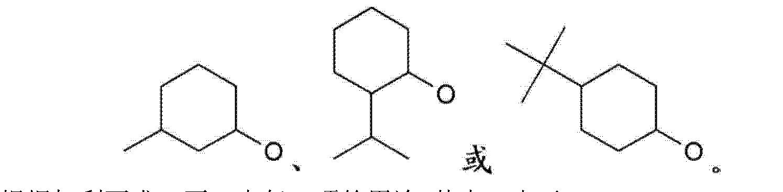 Figure CN103025310AC00034