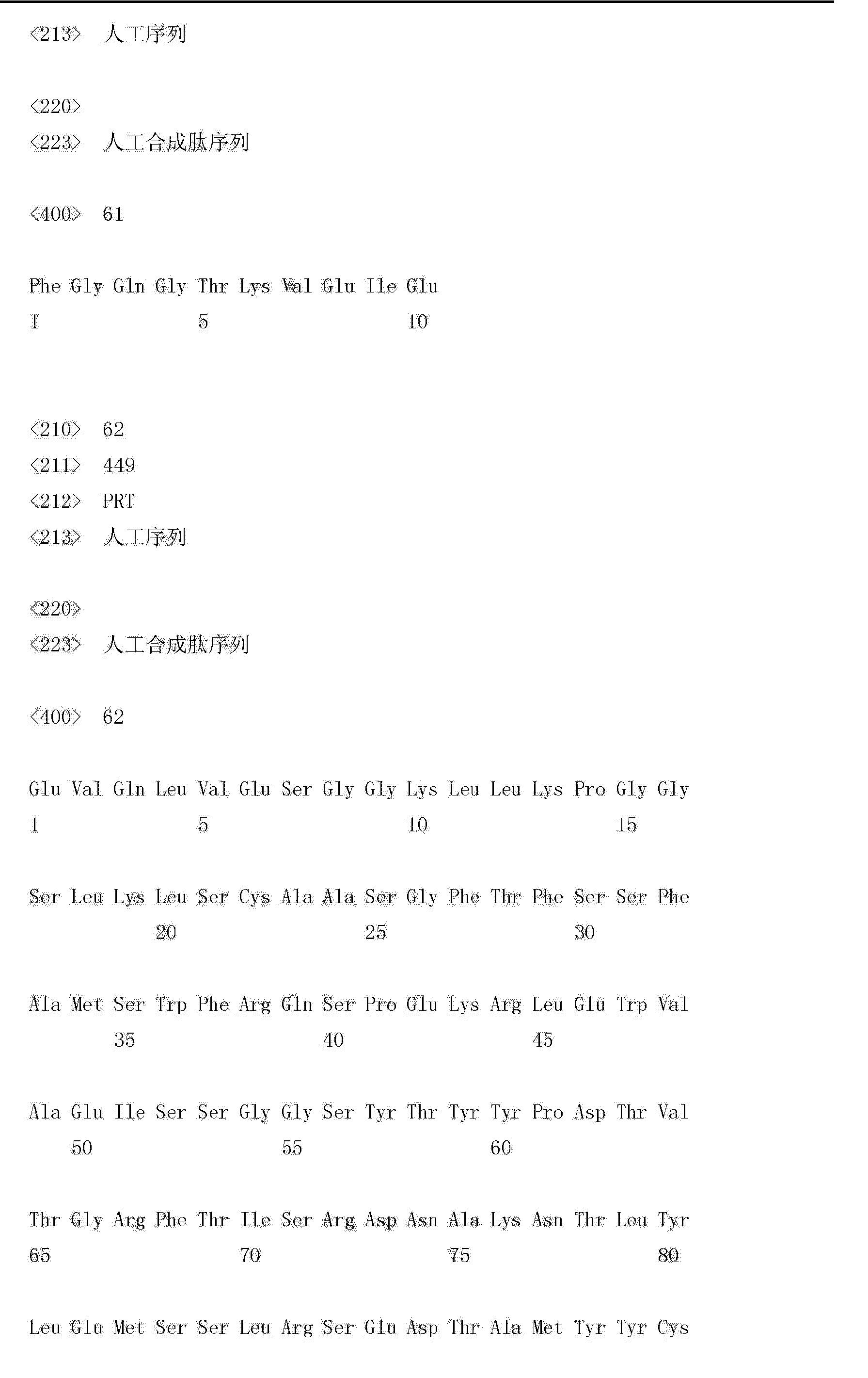 Figure CN102993304AD01431