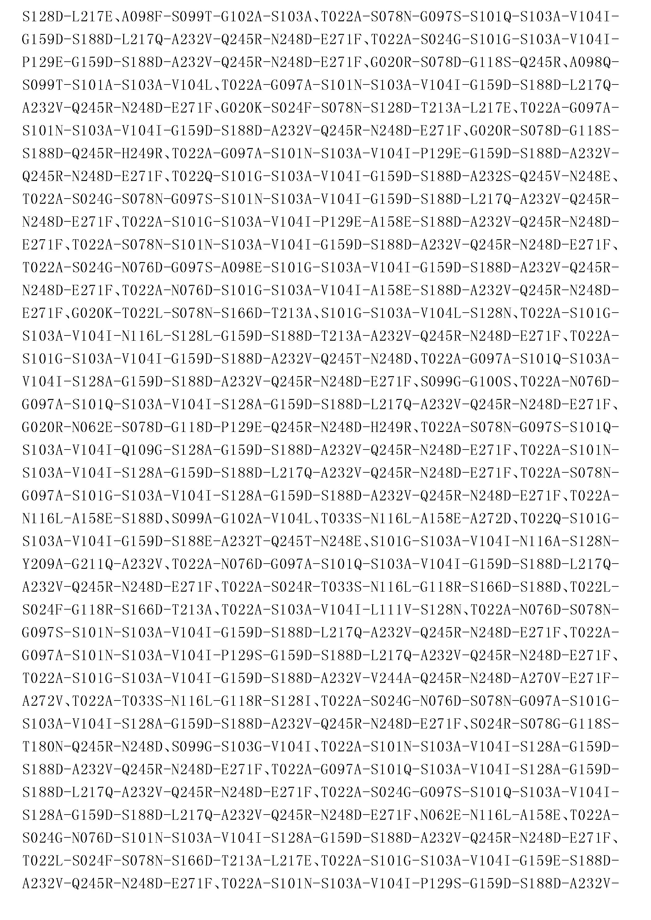 Figure CN103764823BD00611