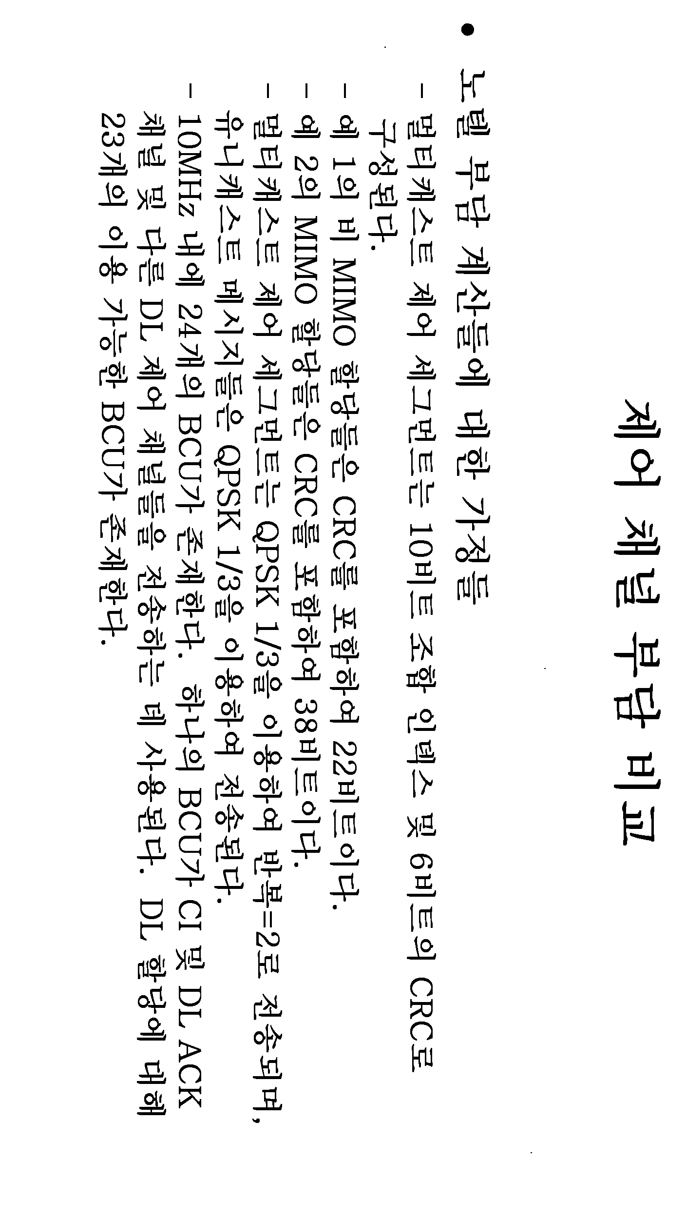 Figure 112014031700415-pat00043