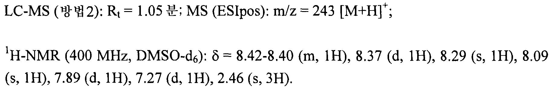 Figure 112009031182761-pct00121