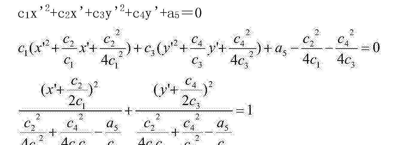 Figure CN106355228AC00041
