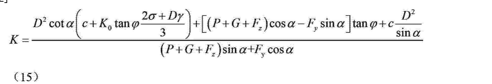 Figure CN102704947BD00117