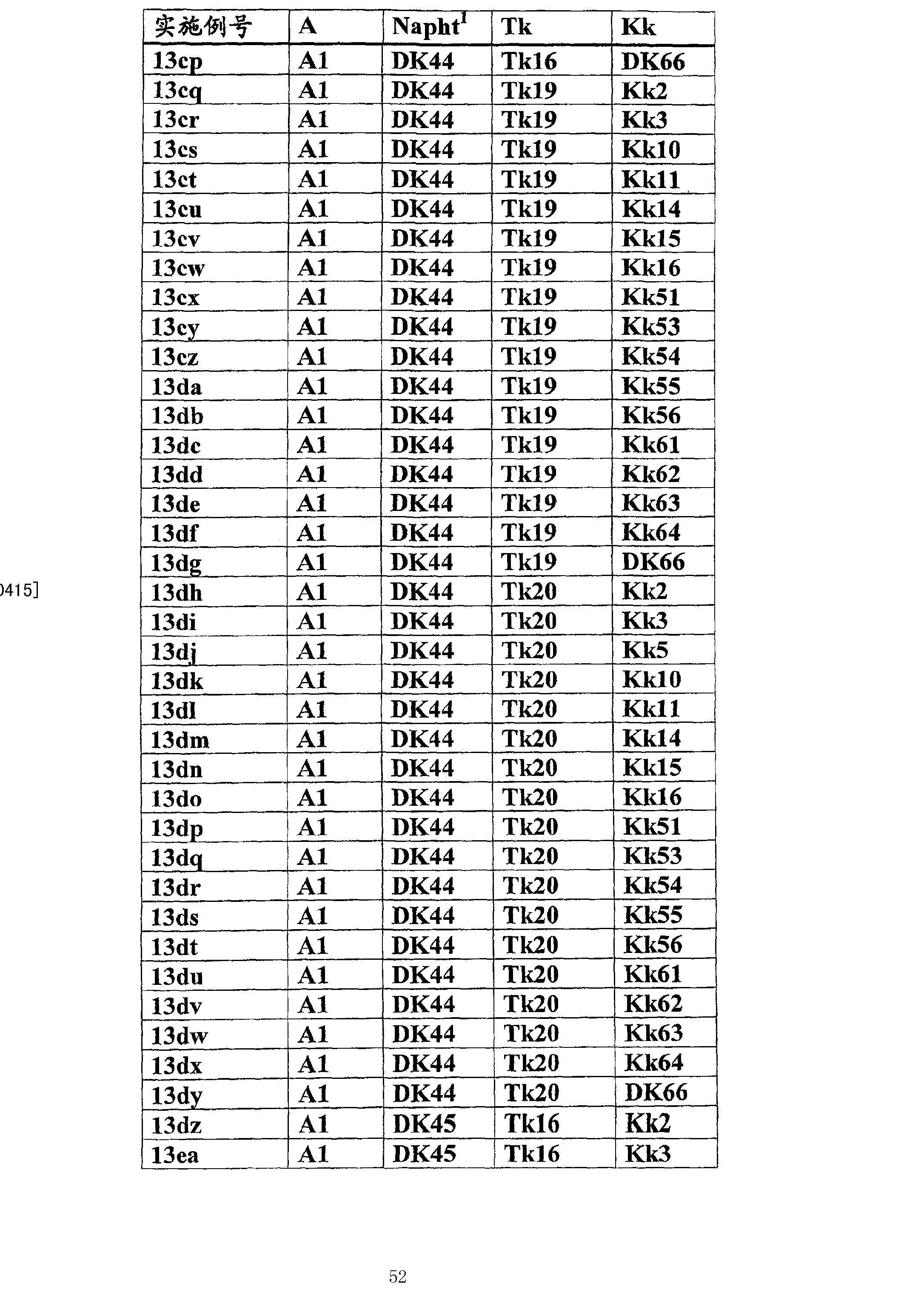 Figure CN101891967BD00521