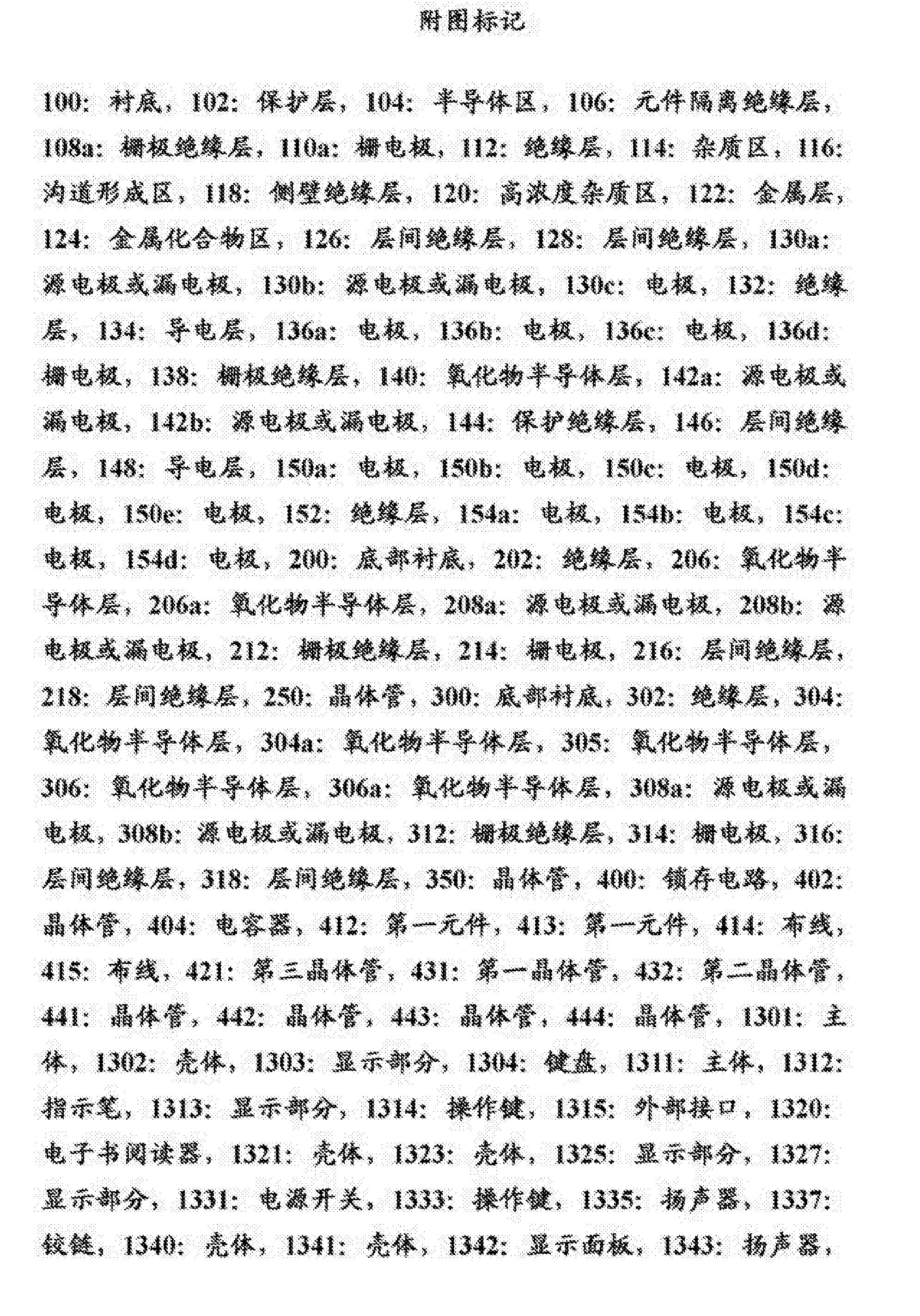 Figure CN104700890BD00481
