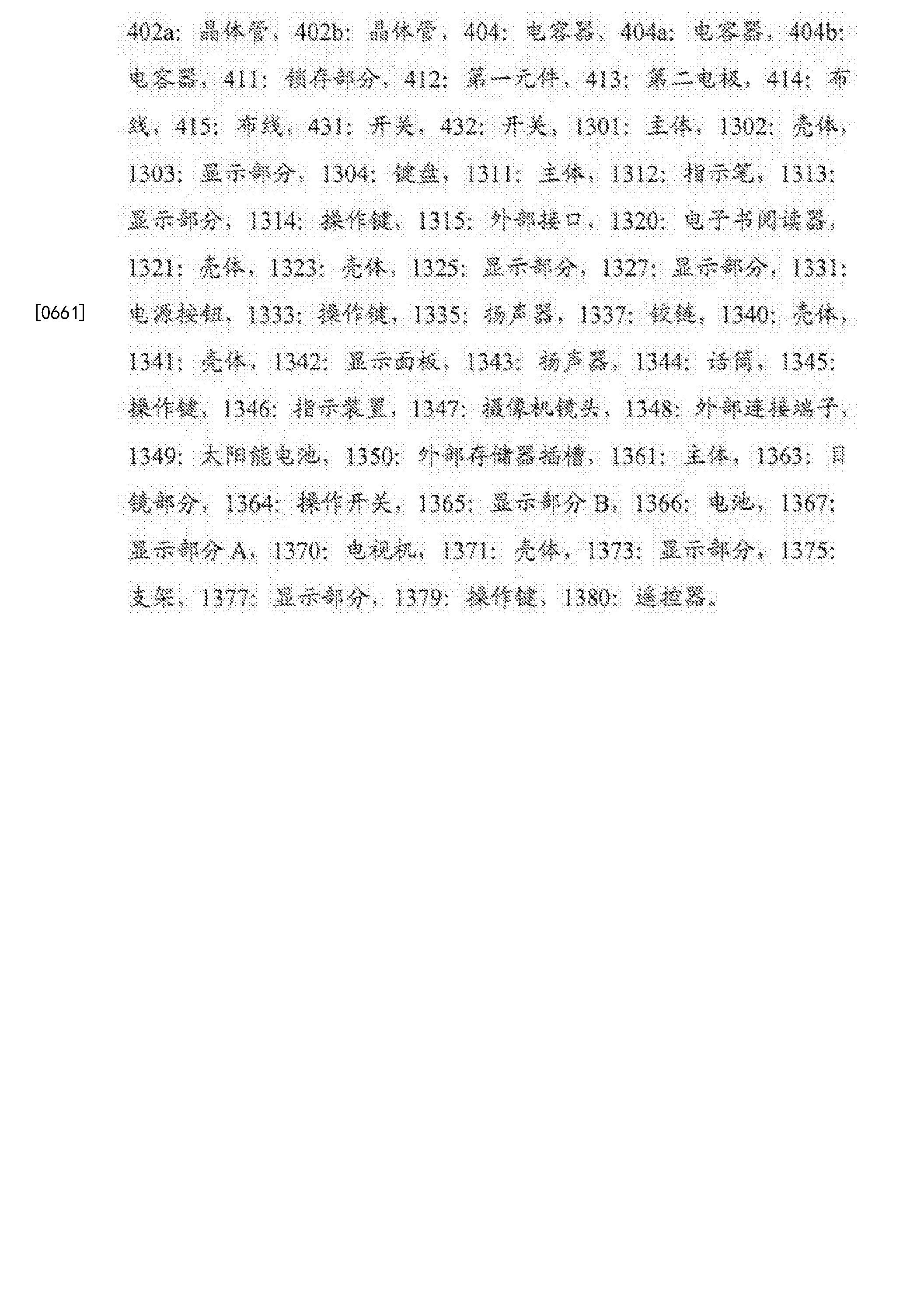 Figure CN104658598BD00701