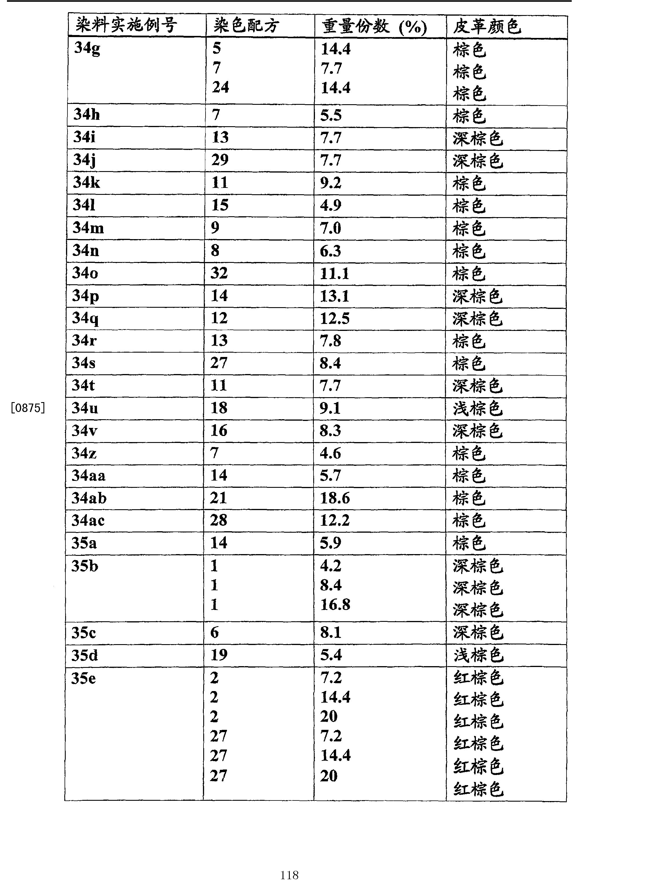 Figure CN101891967BD01181