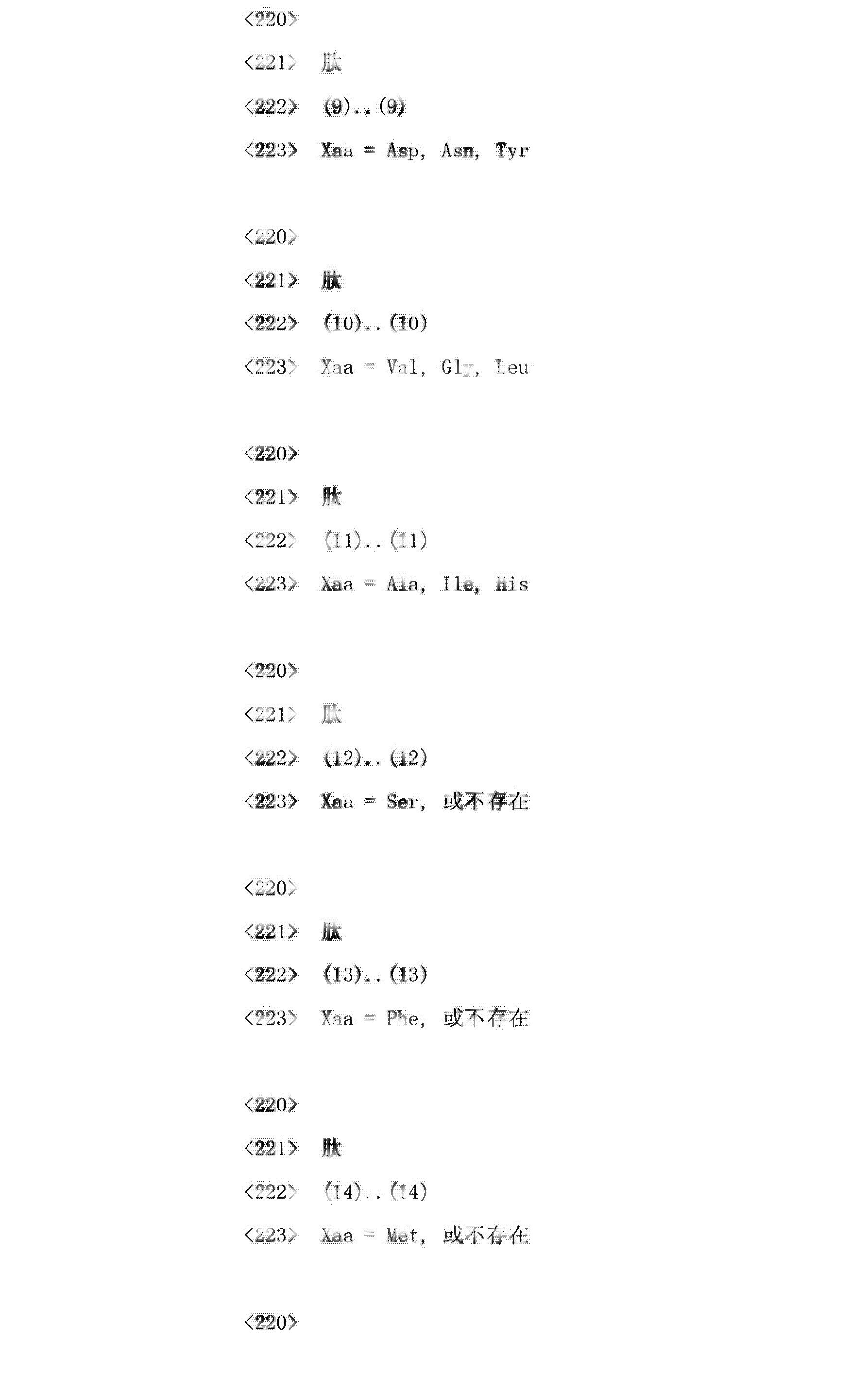 Figure CN103145837AD01661