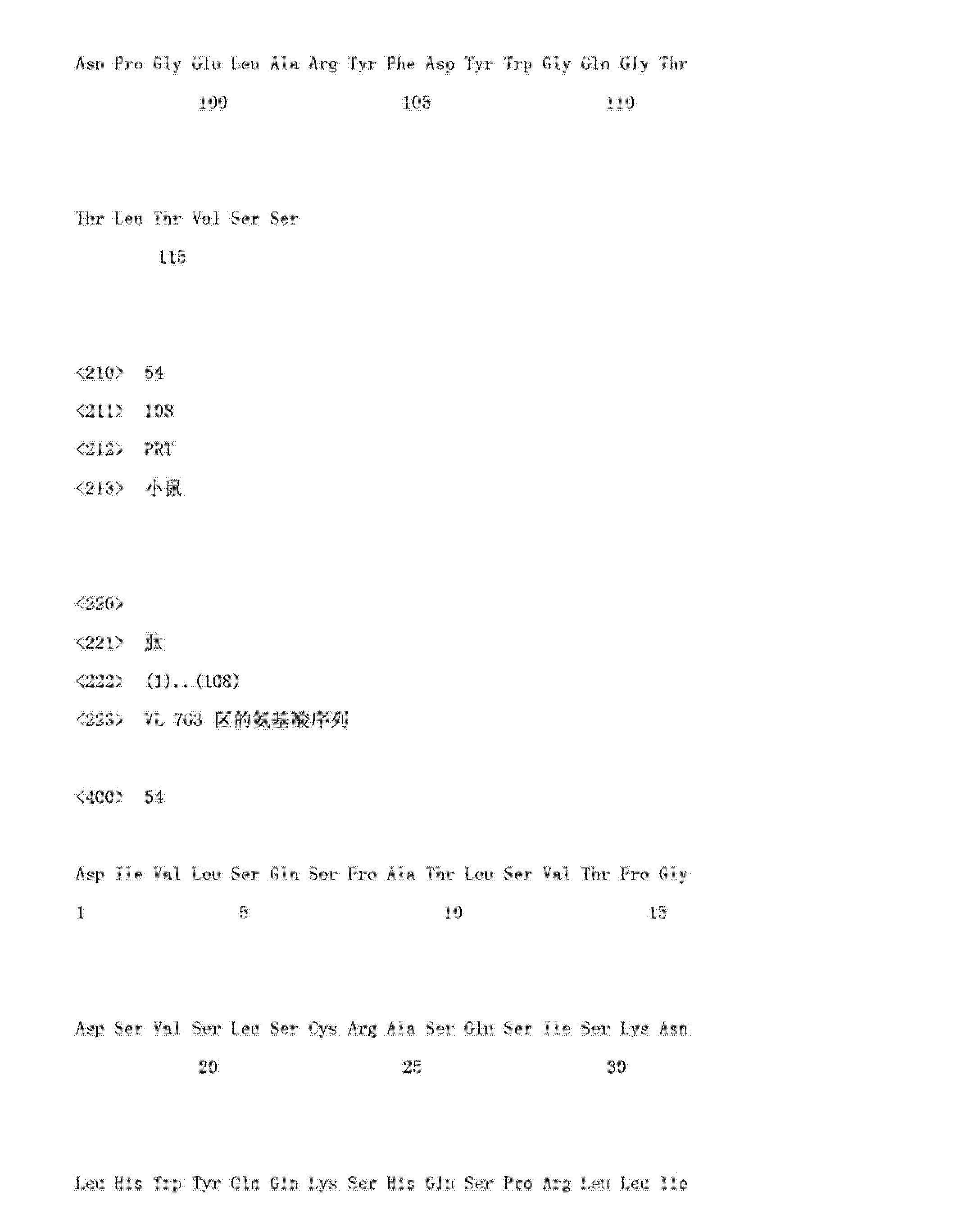 Figure CN103145838AD01551