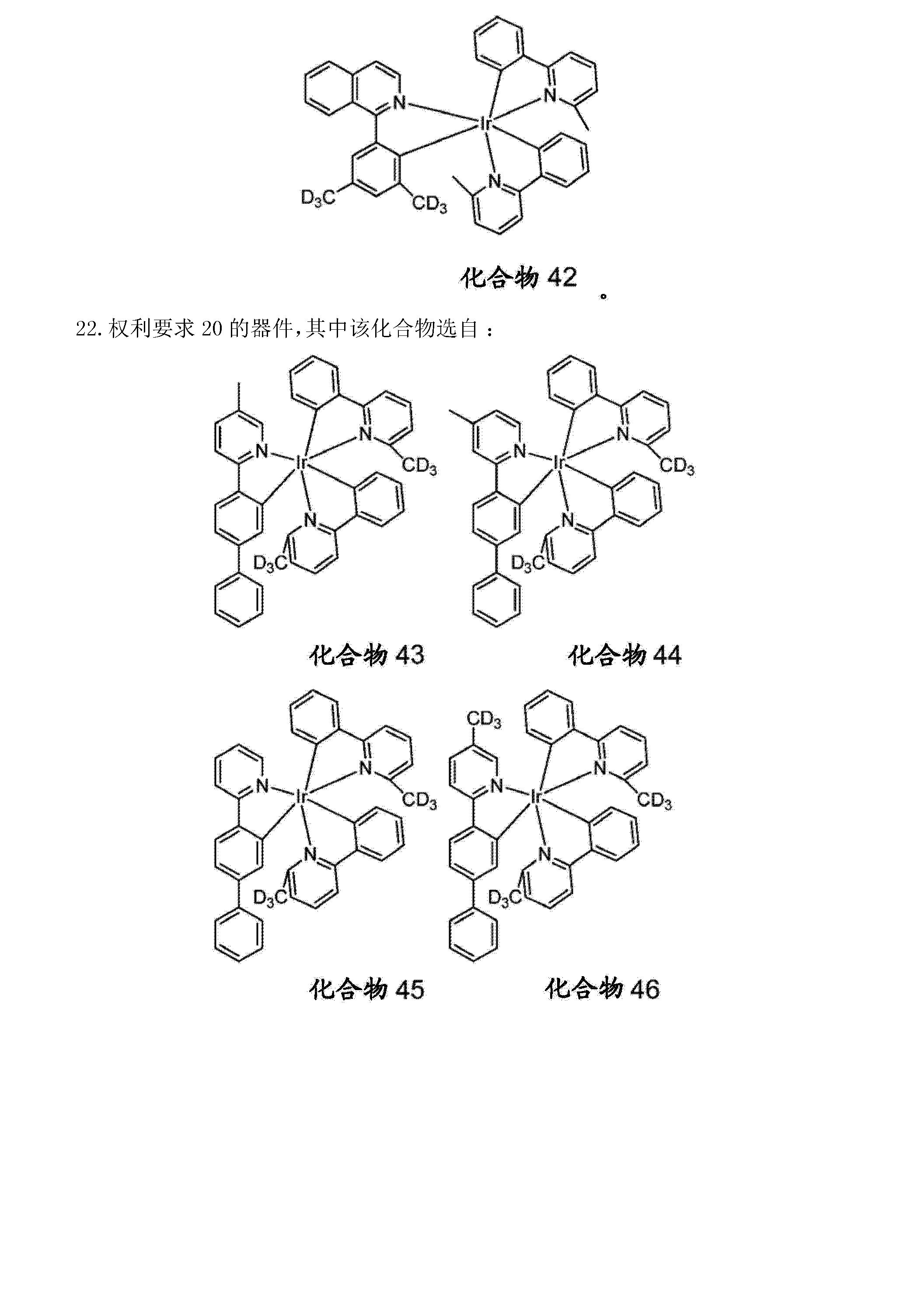 Figure CN102459505BC00271
