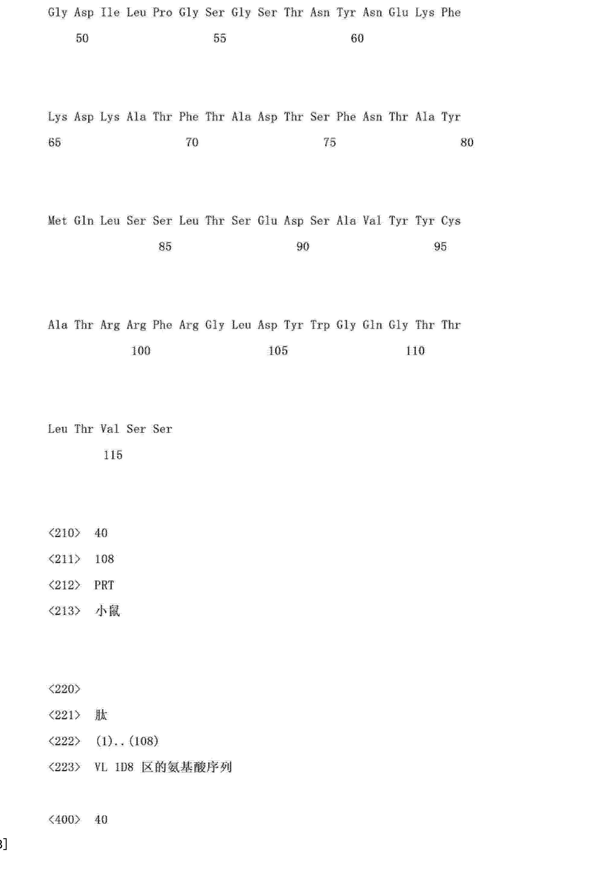 Figure CN103145837AD01361