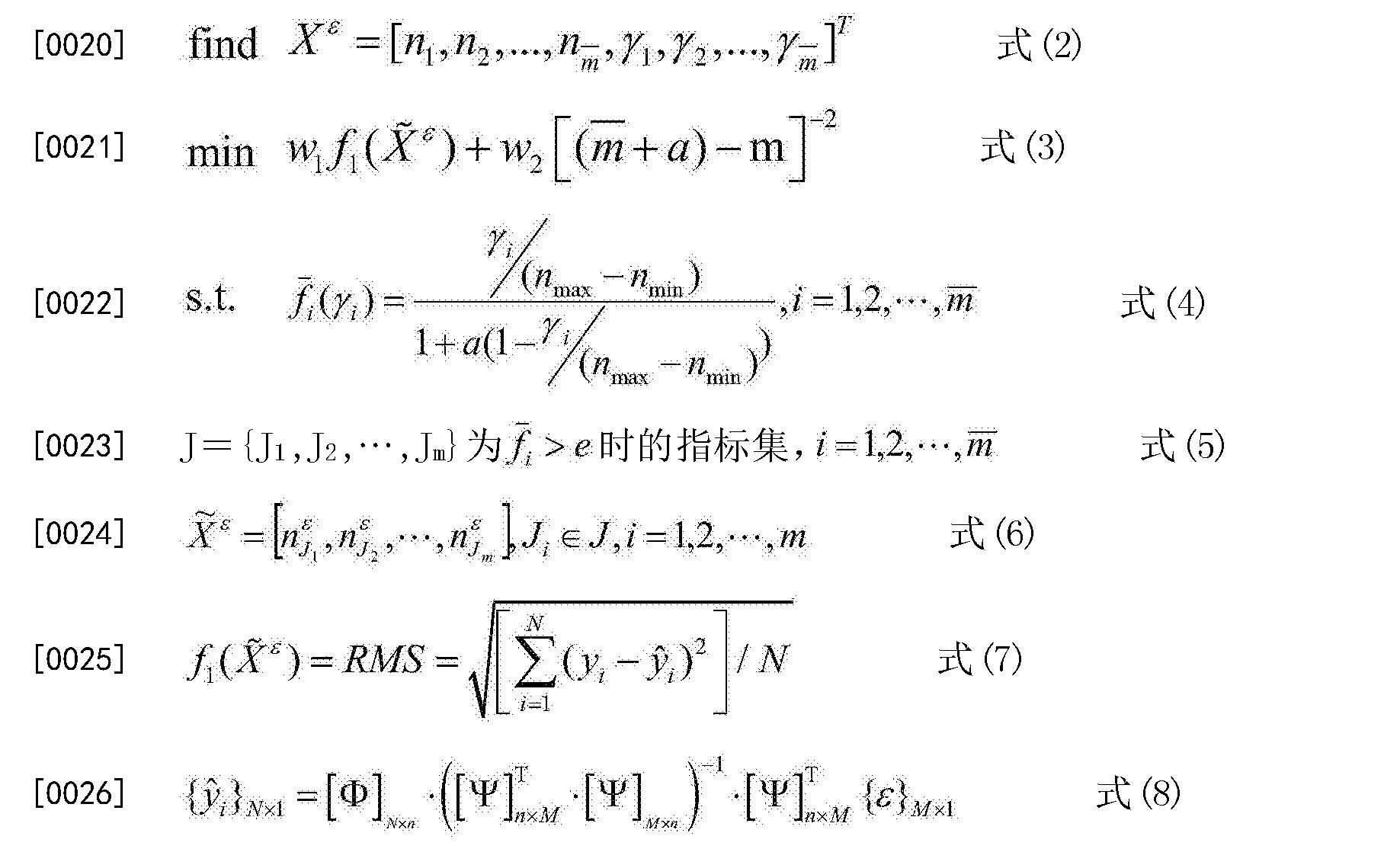 Figure CN104992002BD00064