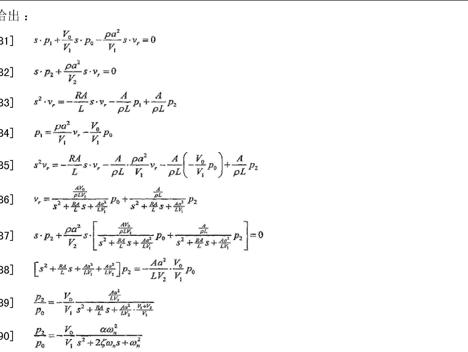 Figure CN102512725AD00241