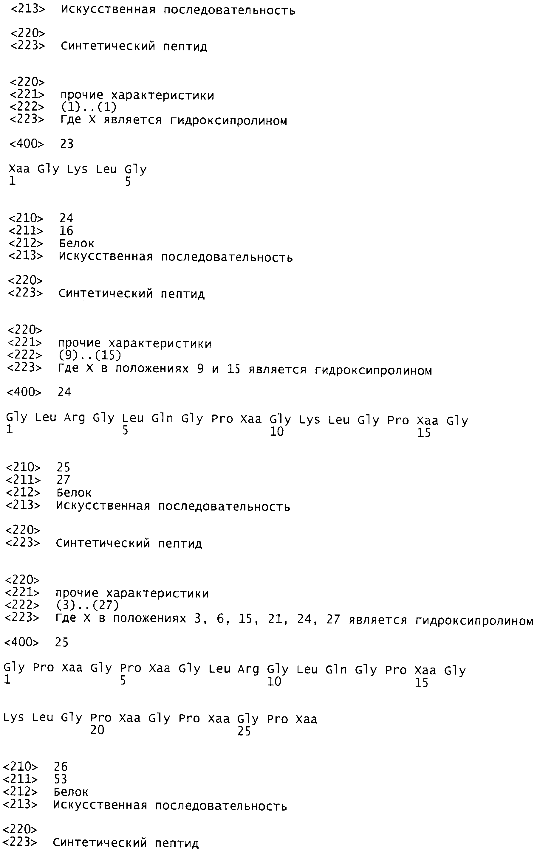 Figure 00000211