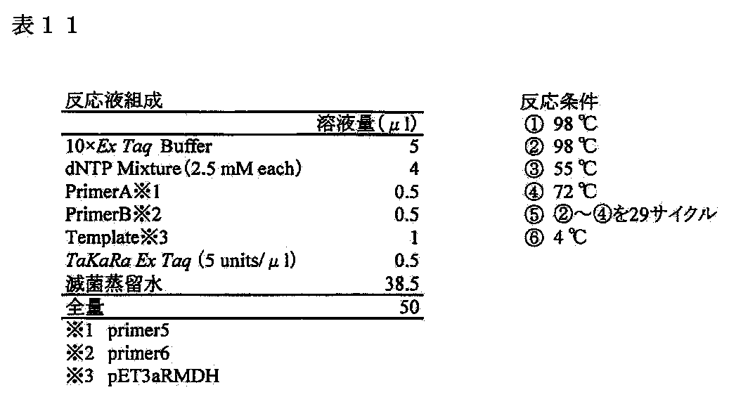 WO2010098505A1 - 新規な光学活...