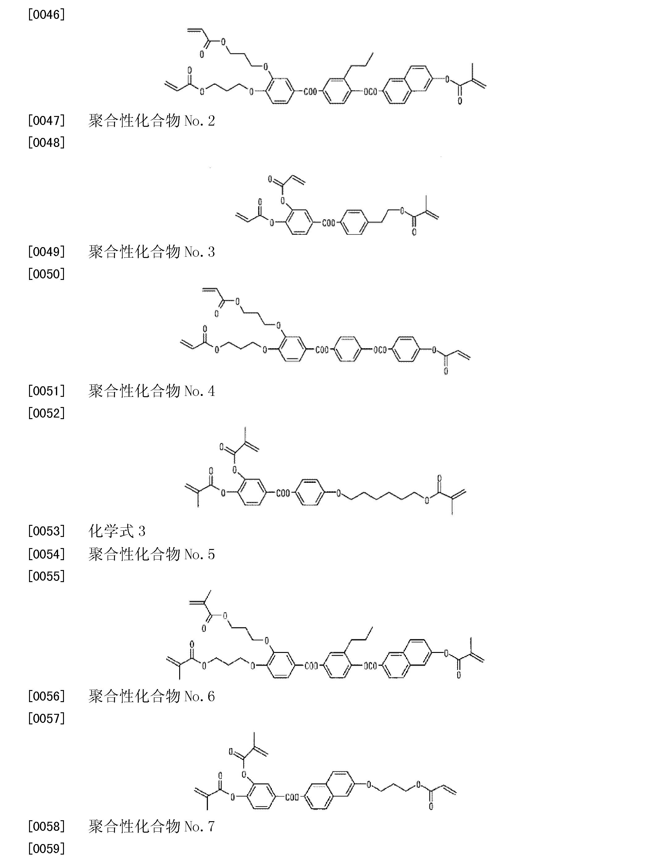 Figure CN102575167AD00081