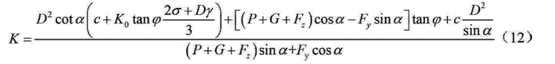 Figure CN102704947BD00085