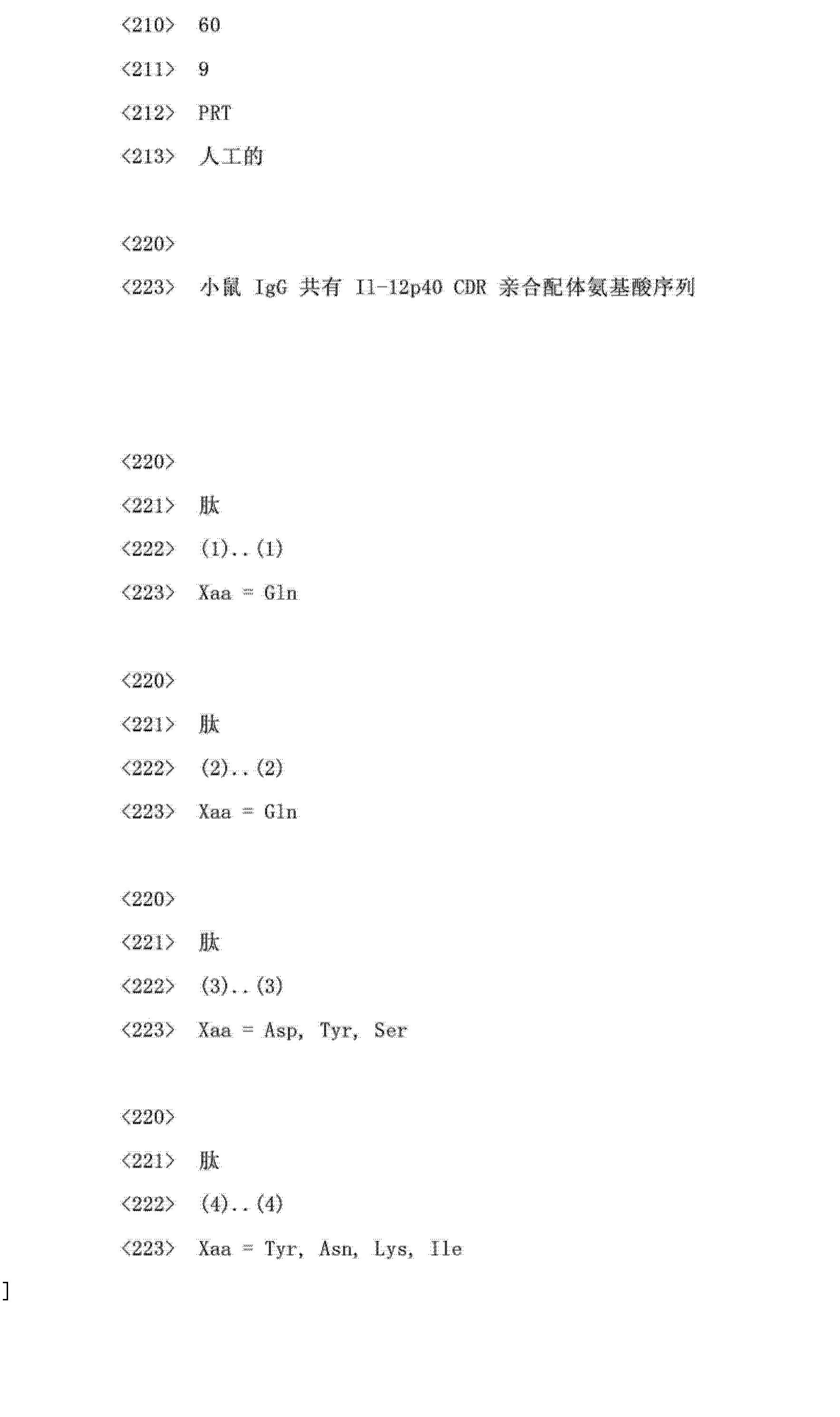 Figure CN103145837AD01691