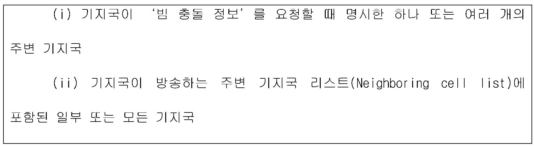 Figure PCTKR2014011872-appb-T000004