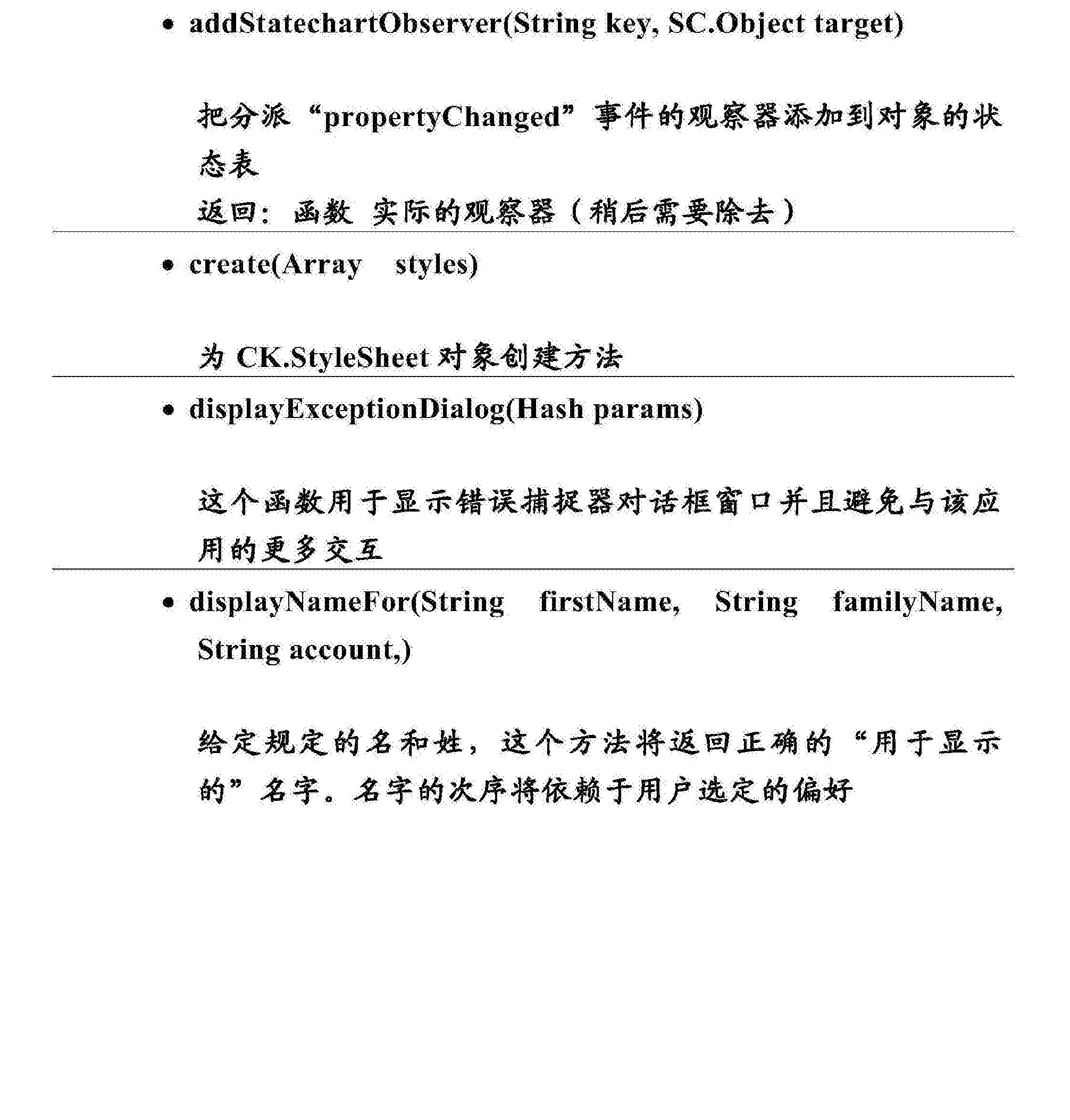 Figure CN103718161BD00351