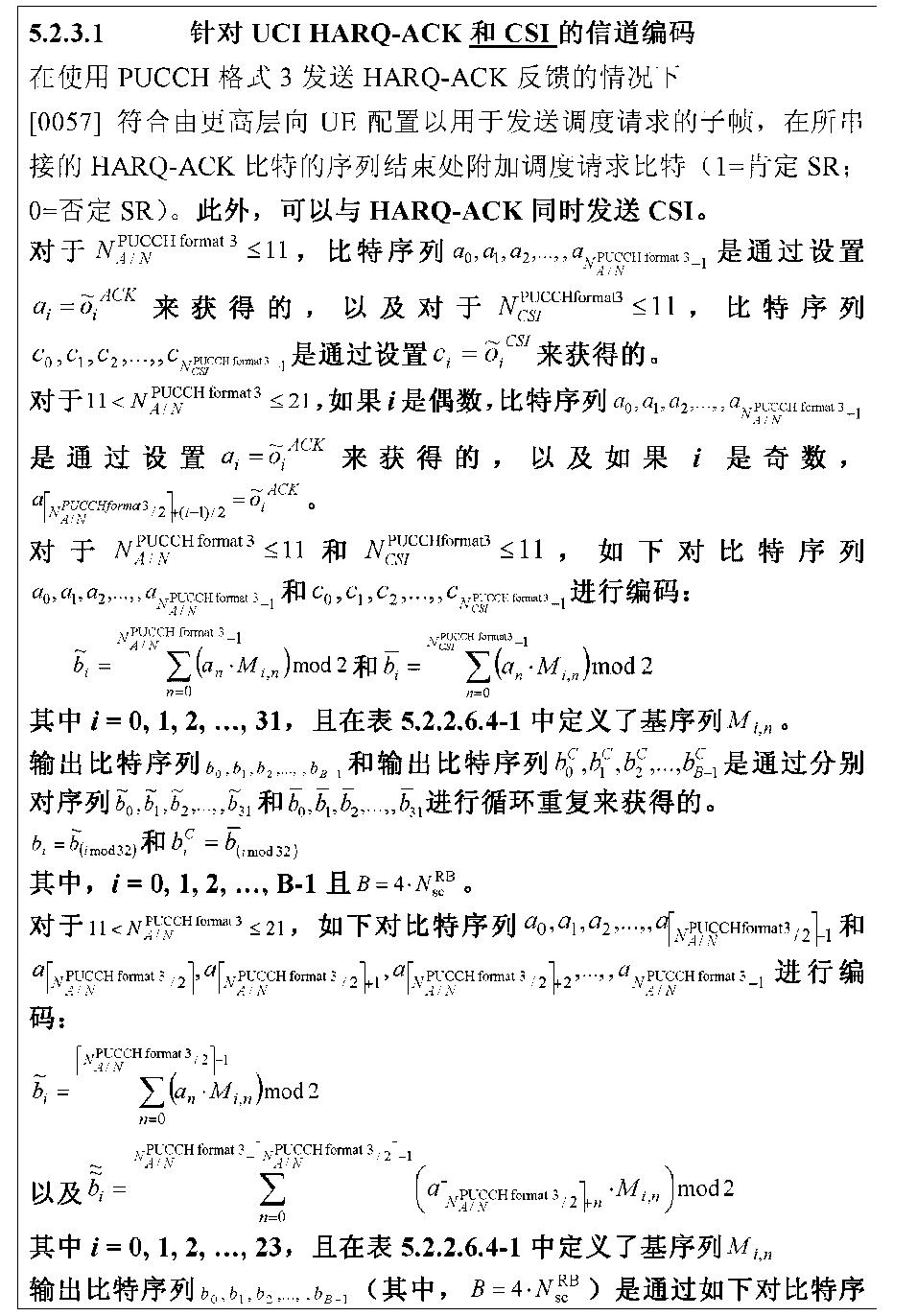 Figure CN104335498AD00241