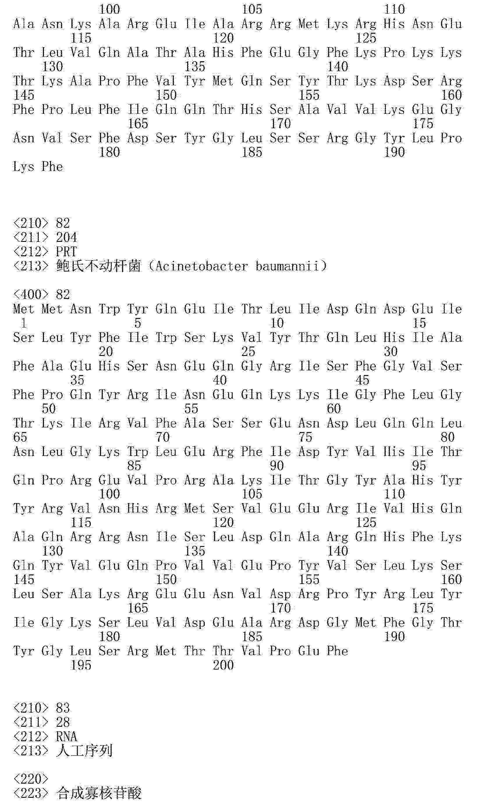 Figure CN103038338AD00741