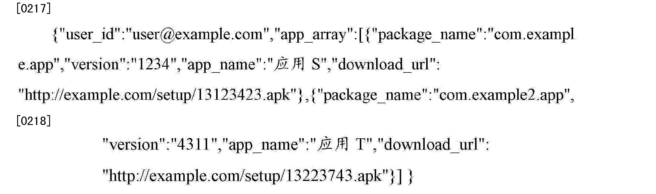 Figure CN103414766AD00171