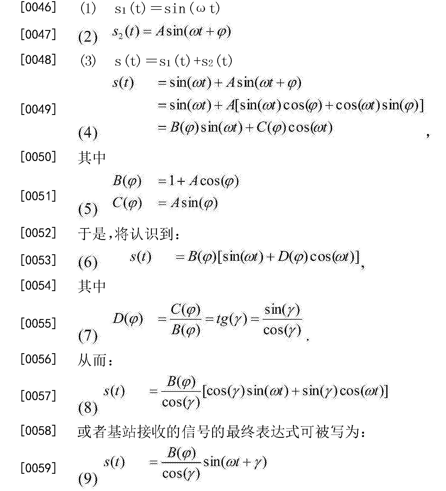 Figure CN107070521AD00073