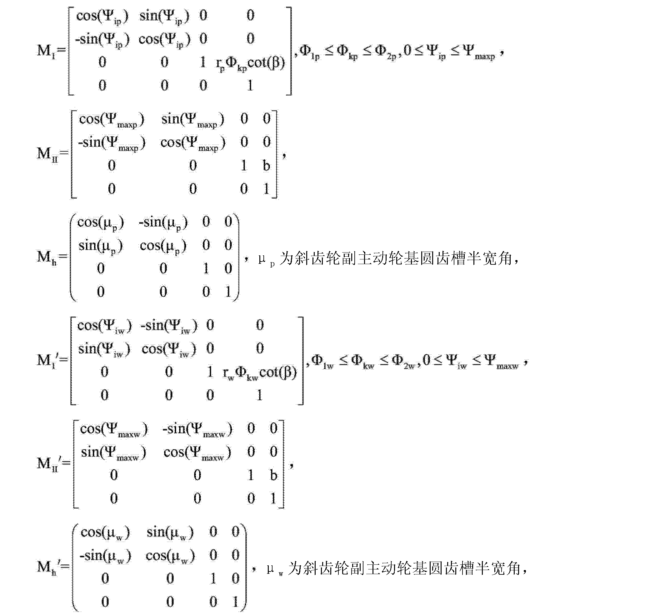 CN103577713A - Calculation method for diagonal modification amount