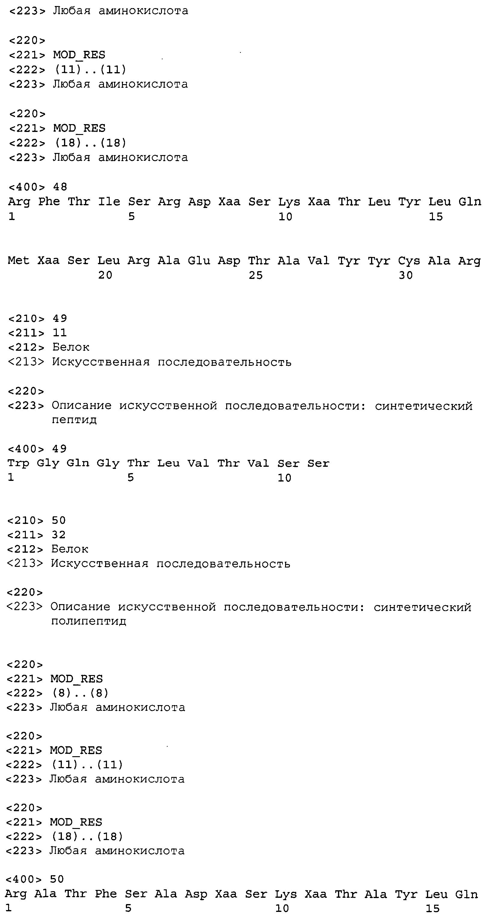 Figure 00000319