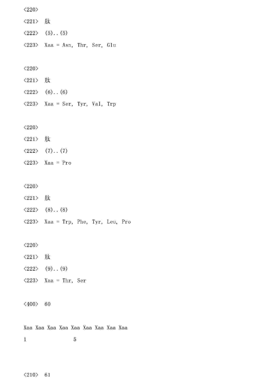 Figure CN103145838AD01701