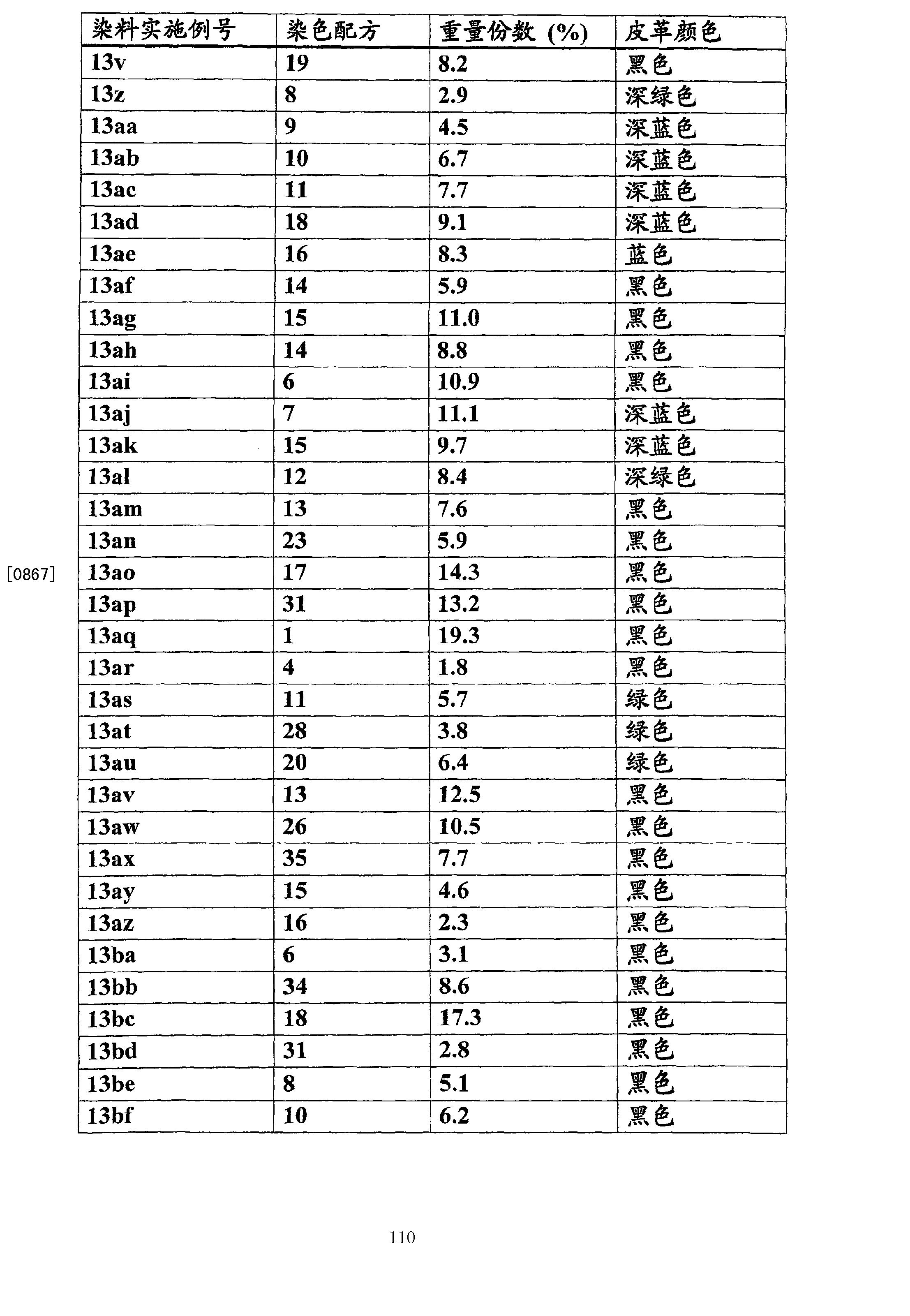 Figure CN101891967BD01101