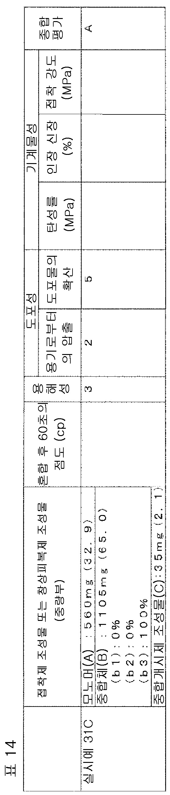 Figure 112012035083578-pct00023