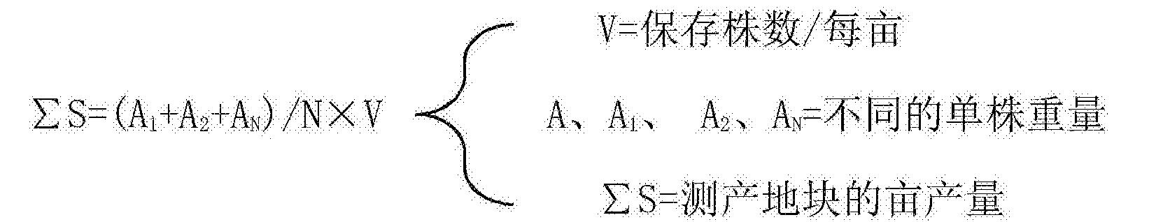 Figure CN106613754AD00073