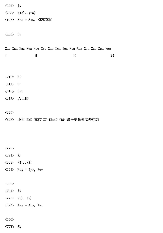 Figure CN103145838AD01671