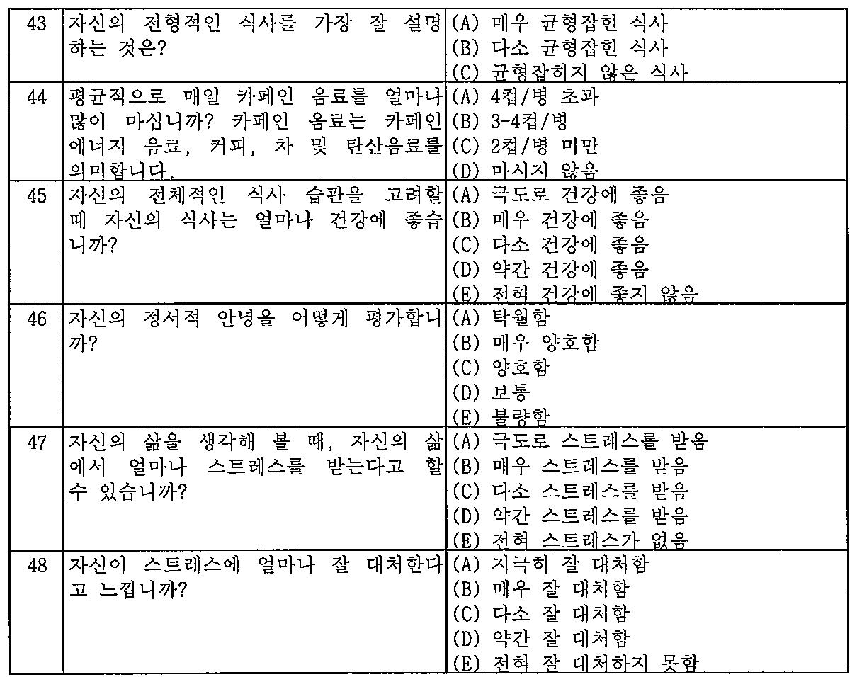 Figure 112011105257107-pct00005