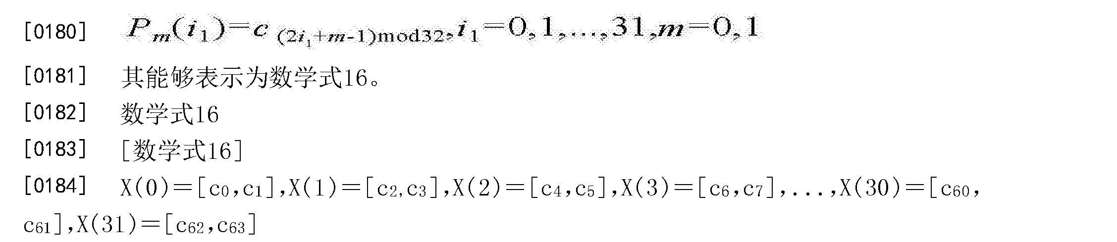 Figure CN105612780AD00162
