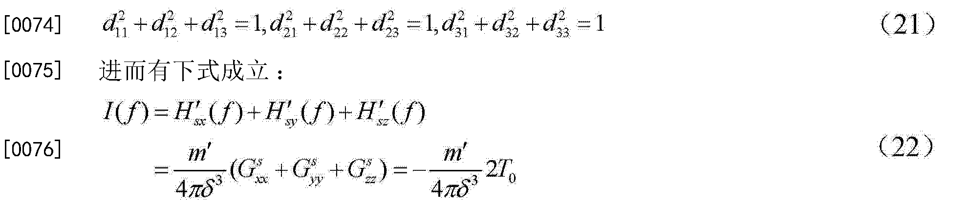 Figure CN104597510AD00103