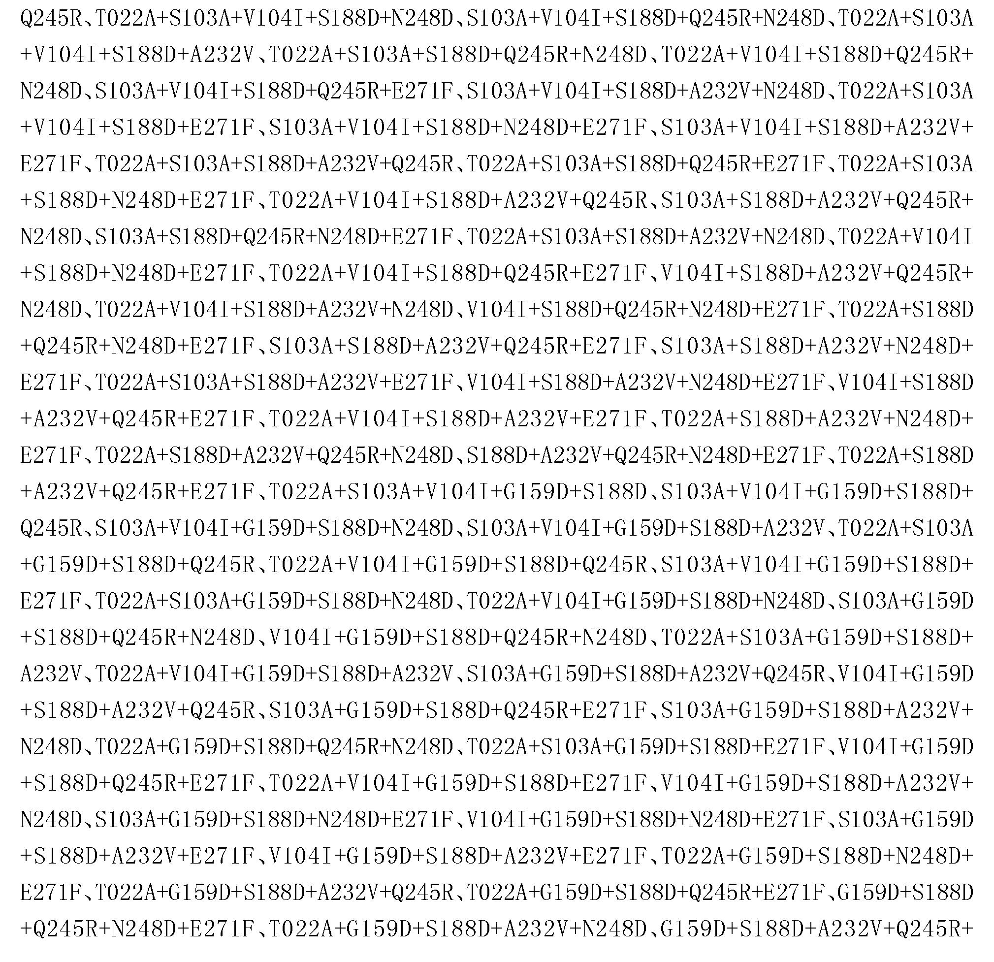 Figure CN103764823BD00302
