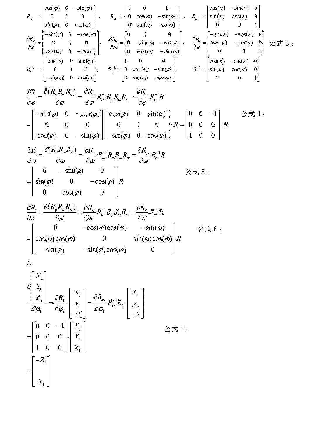 Figure CN105300362AC00031